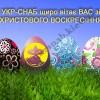Компания «УКР-СНАБ» поздравляет всех с праздником ПАСХИ!