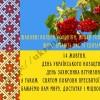 День Украинского козачества,  День Защитника Отечества, праздни Покровы Пресвятой Богородицы!