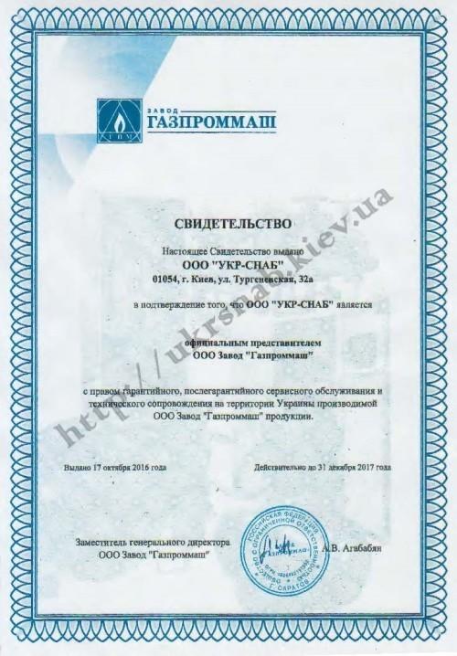 Сертификат завода Газпроммаш