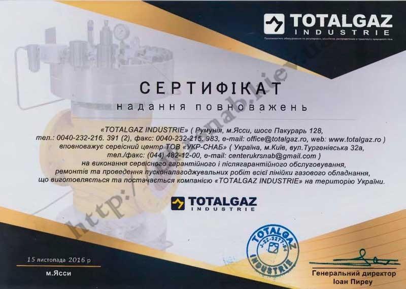 УКР-СНАБ официальный дилер TOTALGAZ