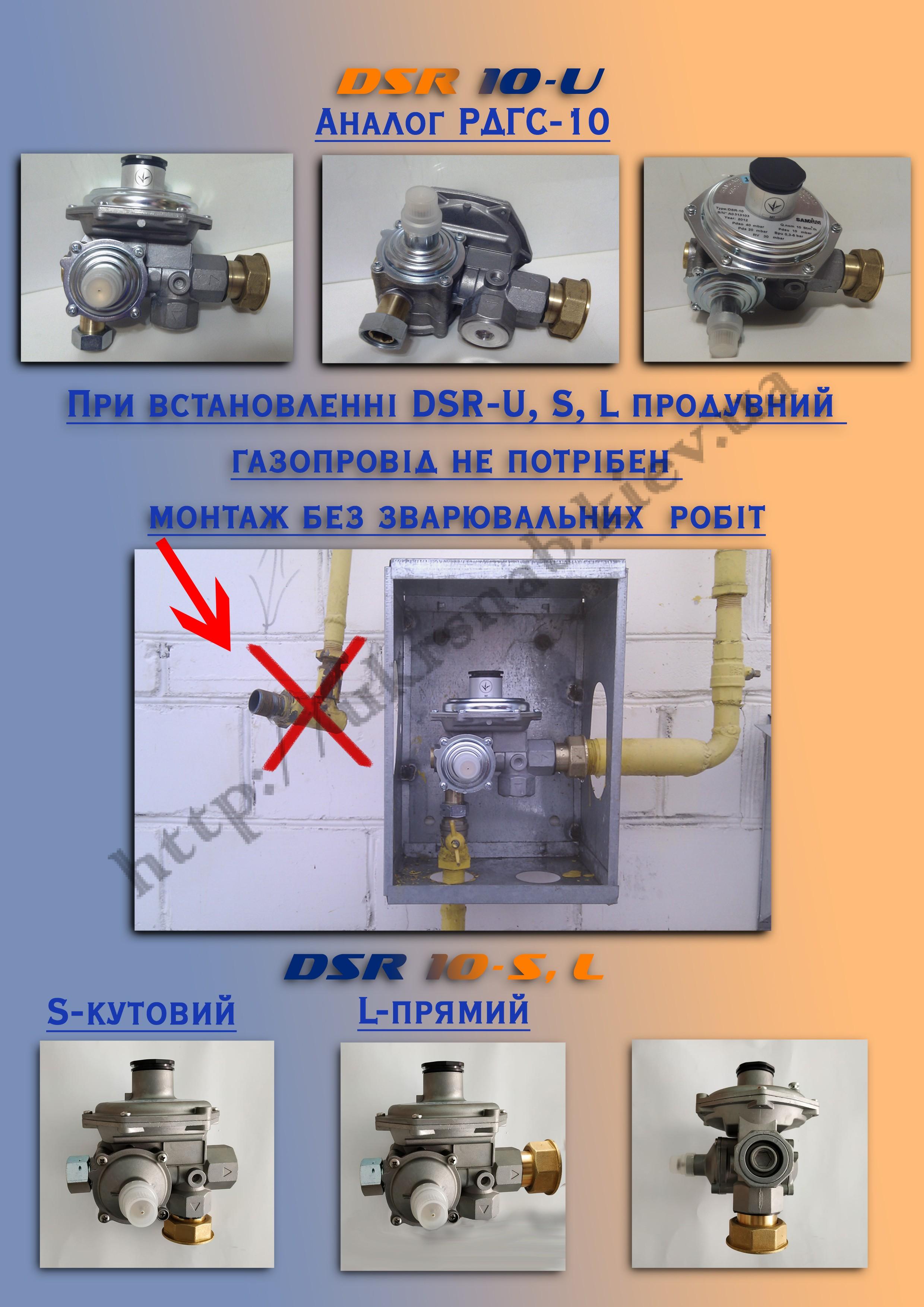 Купить в Киеве DSR 10U, DSR 10S, DSR 10L вместо редуктора РДГС-10 на замену